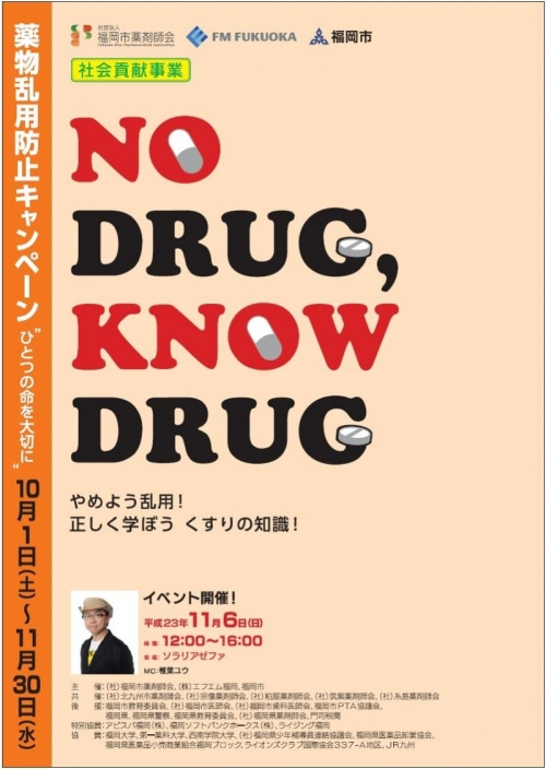 平成23年度社会貢献事業 NO DRUG,KNOW DRUG キャンペーン&イベント