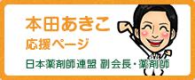 本田あきこ応援ページ 日本薬剤師連盟副会長・薬剤師