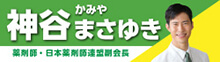 薬剤師・日本薬剤師連盟副会長 神谷まさゆき