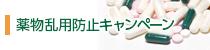 薬物乱用防止キャンペーン