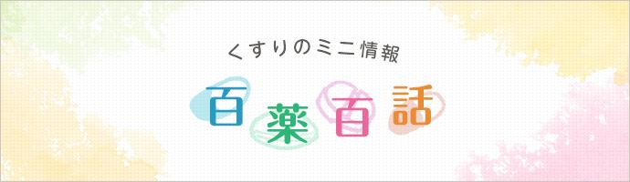 くすりのミニ情報【百薬百話】
