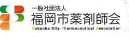 福岡市薬剤師会