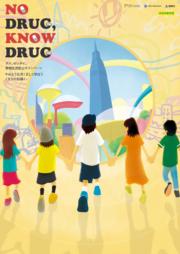 第12回 NO DRUG,KNOW DRUGキャンペーンについて(終了報告)