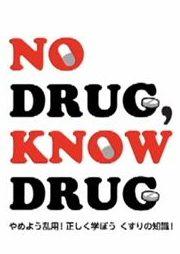 NO DRUG,KNOW DRUGキャンペーン『啓発YouTube番組配信』のお知らせ