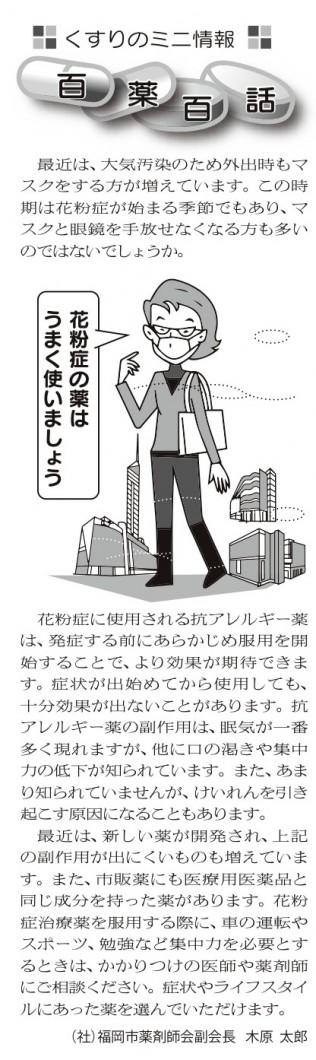 【百薬百話】西日本新聞隔週日曜日に好評連載中!!