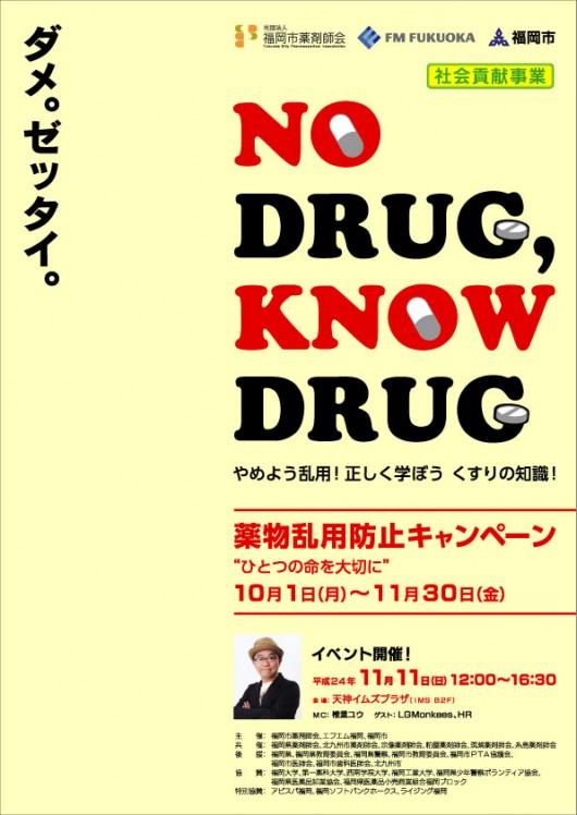 平成24年度【社会貢献事業】NO DRUG,KNOW DRUGキャンペーン&イベント