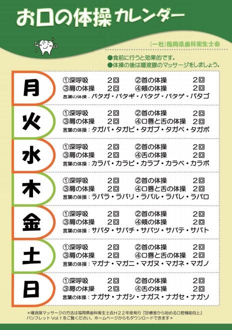 お口の体操カレンダー
