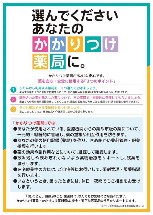 h27_flyer