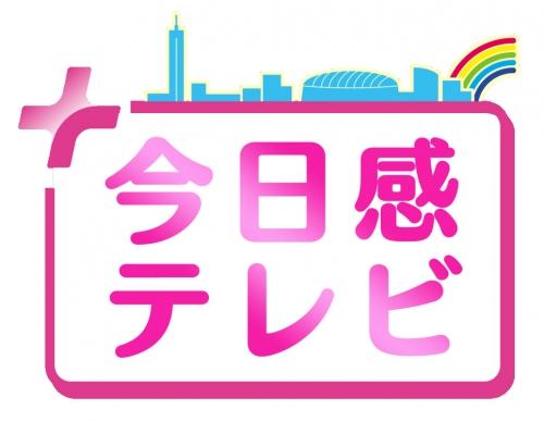 新_今日感テレビロゴ