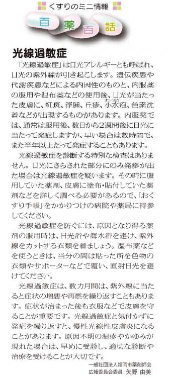 百薬百話(矢野)