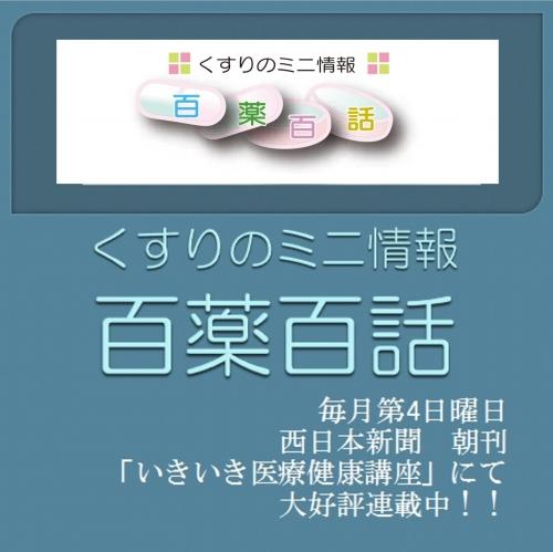 百薬百話(ロゴ)