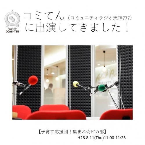コミてん(コミュニティラジオ天神777)