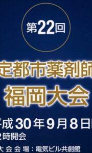 2018.09.08 第22回政令指定都市薬剤師会大会 福岡大会 開催報告
