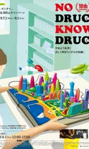【2019 Campaign Endroll Movie】終了!2019 10th NO DRUG,KNOW DRUG Campaign 7/1~9/1