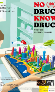 【笑顔で応援!!まちかど応援!!】2019 10th NO DRUG,KNOW DRUG Campaign 7/1~9/1