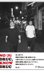【Campaign Theme Song】NO MORE ♪ 唄人羽 !NEW!
