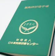 福岡市薬剤師会会館で開催する研修会での研修受講シール受け取り方法について