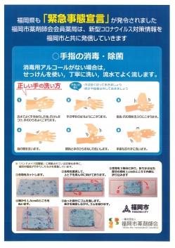 福岡 県 事態 宣言 緊急
