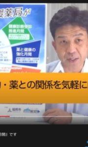 市民の皆さまへ10月は「薬と健康の強化月間です!」福岡市薬剤師会~田中会長メッセージ~