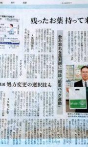 今全国で広がっている…新聞で紹介!福岡市発の「節薬バッグ運動」医薬分業に根付く服薬改善のきっかけに
