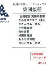 福岡市コロナワクチン集団接種 出務薬剤師の募集/出務薬剤師向けマニュアル/説明動画について
