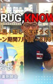 『福岡発信❗薬物乱用防止NO DRUG,KNOW DRUG』会長メッセージ2021vol.3