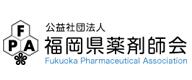 福岡県薬剤師会