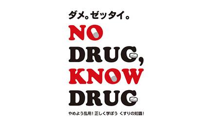 薬物乱用防止の取り組みについて