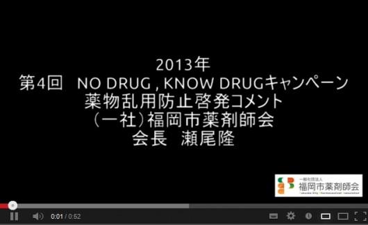啓発キャンペーン「NO DRUG,KNOW DRUGキャンペーン」に取り組んでいます。