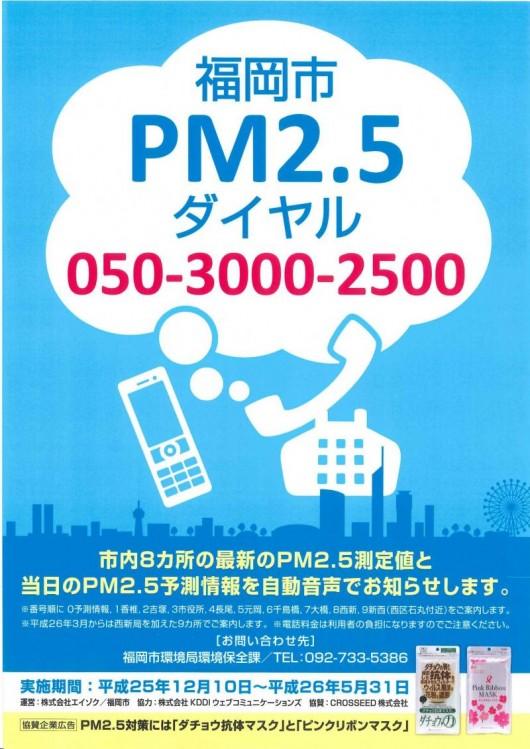 福岡市に「PM2.5お知らせダイヤル」ができました。