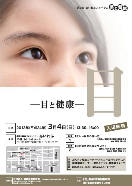 【第9回あいれふフォーラム薬と健康】開催のお知らせ