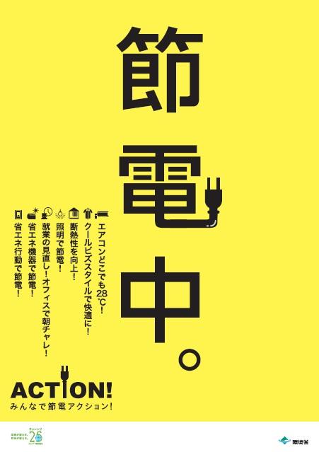 (社)福岡市薬剤師会の節電への取り組みについて